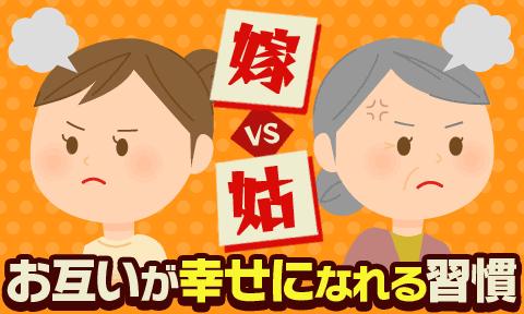 【嫁姑問題】姑の自分勝手さ、理不尽さに我慢の限界!!