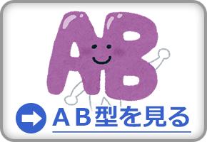 【AB型ダイエット】痩せない理由は、血液型に関係していた!?