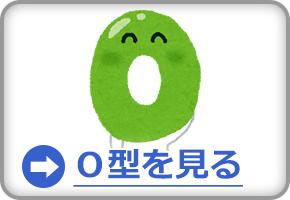 【O型ダイエット】痩せない理由は、血液型に関係していた!?