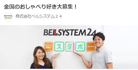 コールセンタースタッフ募集ベルシステム24
