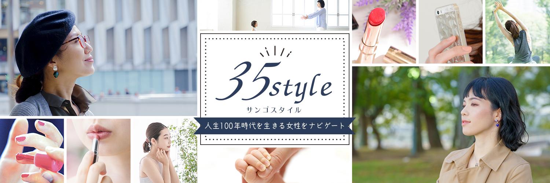 35style[サンゴスタイル]|アラサー、アラフォー大人女子向けのウェブマガジン