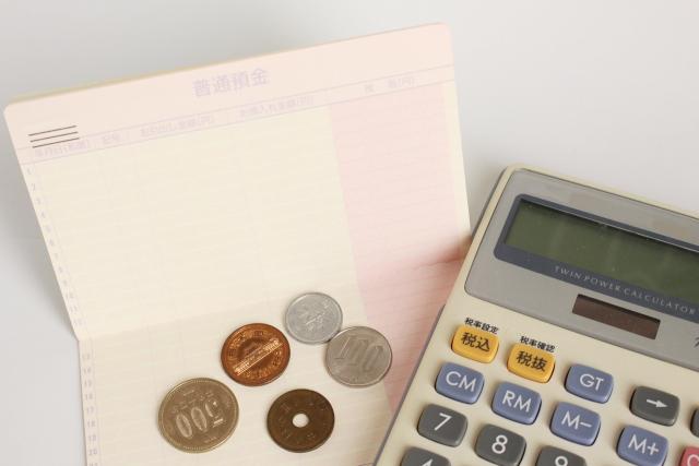 お金の貯め方 節約 習慣 簡単