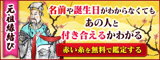 紫鶴ゆかりかく元祖縁結び無料占い赤い糸