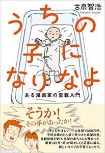 6年間の不妊治療を経て里親となった漫画家、古泉智浩さんインタビュー