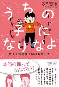 上の子の特別養子縁組を経て、2人目の里親に!漫画家、古泉智浩さんインタビュー