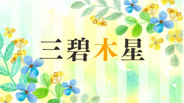 2019年3月~5月三碧木星吉方位旅行