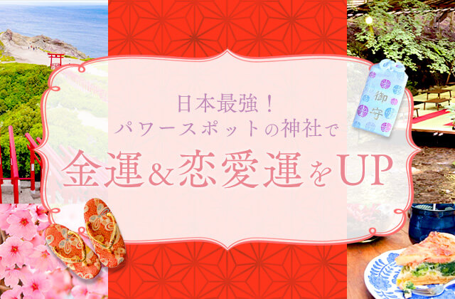 日本最強!パワースポットの神社で金運&恋愛運をUP