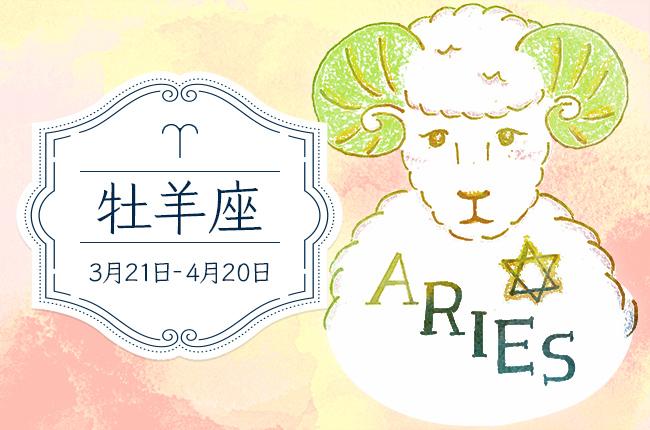 2021年1月の運勢 牡羊座(おひつじ座)