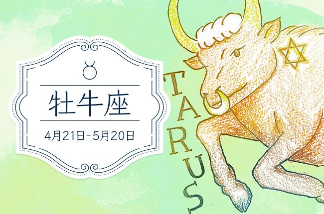 2020年7月の運勢 牡牛座(おうし座)