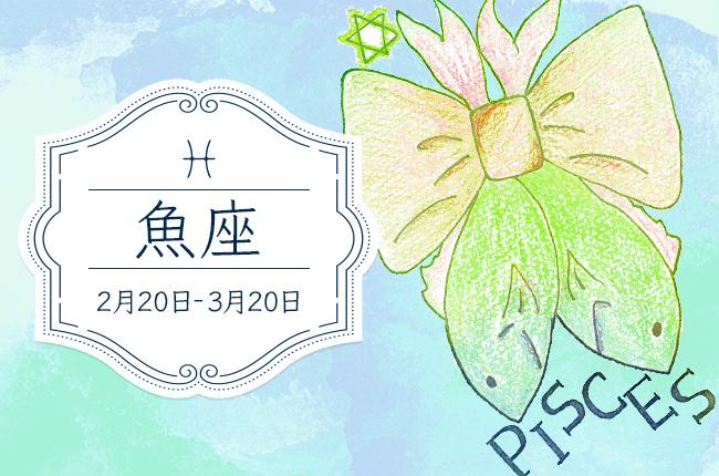 2020年8月の運勢 魚座(うお座)