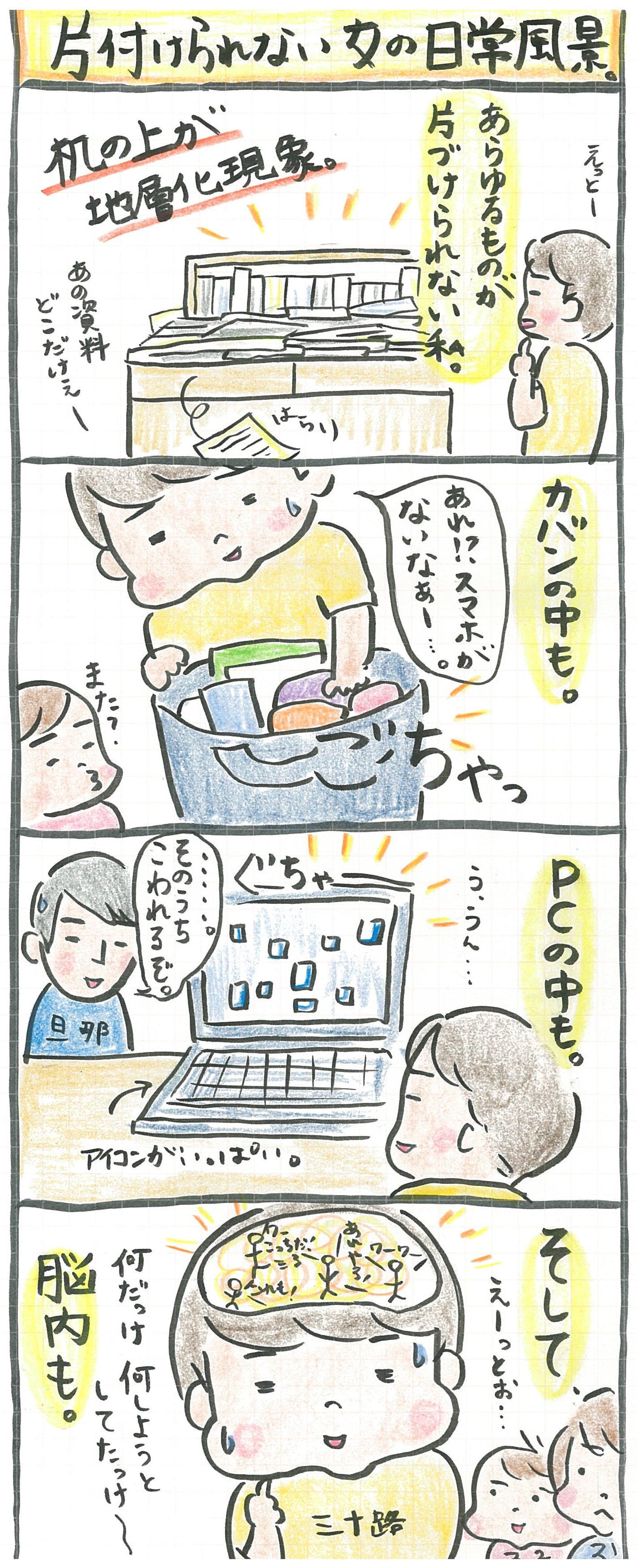 大人の発達障害ADHD雨野千晴漫画マンガ