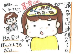 発達障害マンガ第5話