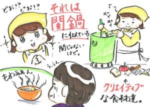 発達障害マンガ第4話