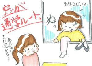 発達障害マンガ第3話