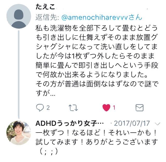 発達障害お悩みTwitter