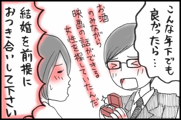 占い婚活漫画