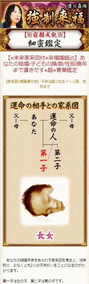 来福師◆達川喜陽無料占い