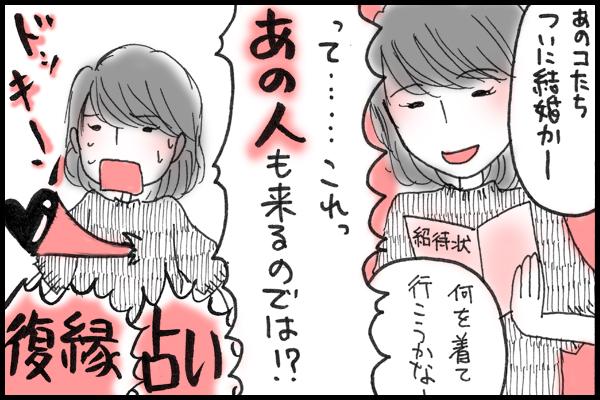 復縁占いJUNO無料鑑定