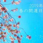 2019年3月~5月春開運日吉方位