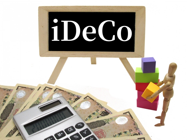 iDeCo(個人型確定拠出年金)のメリット・デメリット