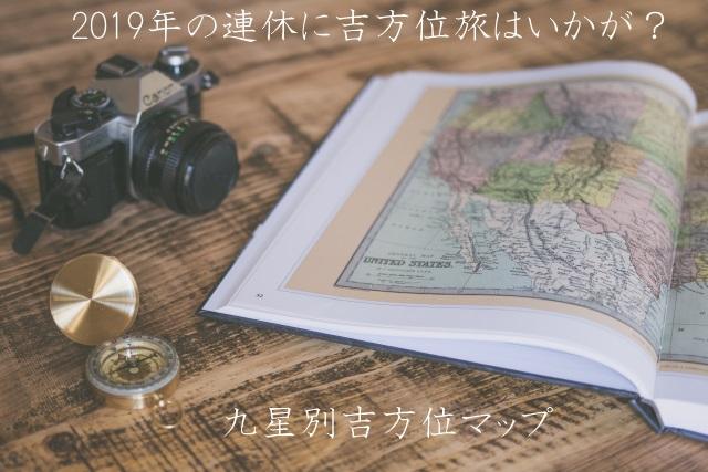 2019年吉方位マップ令和平成連休