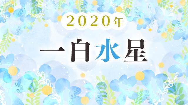 一 白水 星 2020 吉 方位