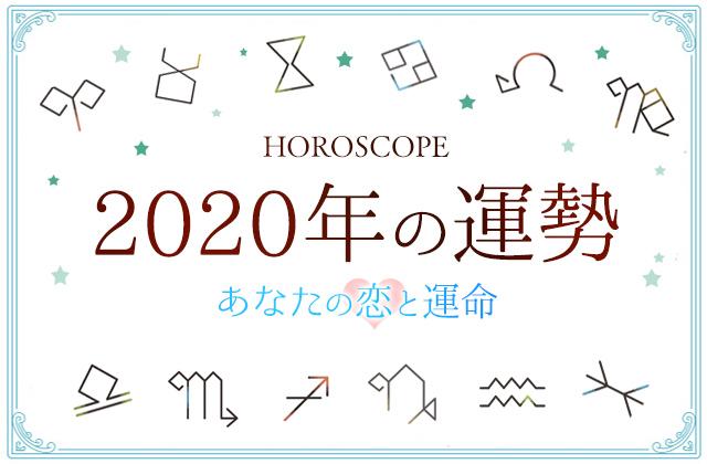 無料☆12星座占い】2020年(令和2年)の運勢は?~全体運・仕事運・金 ...