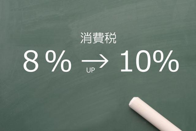 日本の消費税が10%へ!世界と比較してみる消費税事情は?