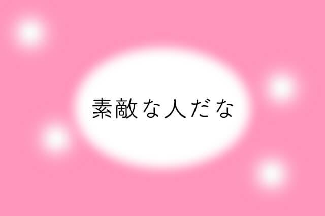 水晶玉子2020無料占いオリエンタル占星術片思い