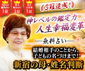 新宿の母姓名判断無料占い
