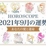 2021年9月運勢12星座西洋占星術