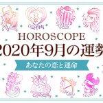 9月の運勢12星座西洋占星術占い無料