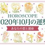 2020年10月の運勢12星座星占い西洋占星術